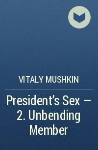 Виталий Мушкин - President's Sex – 2. Unbending Member