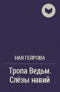 Ная Геярова - Тропа Ведьм. Слёзы навий