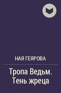 Ная Геярова - Тропа Ведьм. Тень жреца