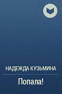 Надежда Кузьмина - Попала!