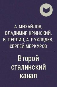 - Второй сталинский канал
