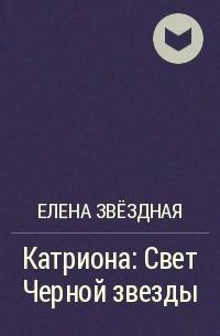 Елена Звёздная - Катриона: Свет Черной звезды