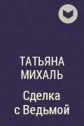 Татьяна Михаль - Сделка с Ведьмой
