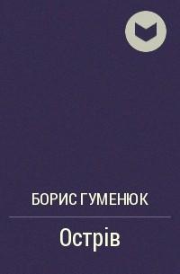 Борис Гуменюк - Острів