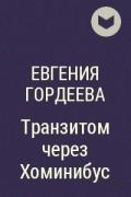 Евгения Гордеева - Транзитом через Хоминибус