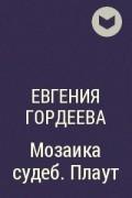 Евгения Гордеева - Мозаика судеб. Плаут