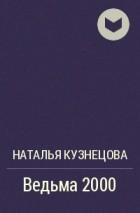 Наталья кузнецова - Ведьма 2000
