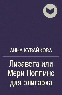 Анна Кувайкова - Лизавета или Мери Поппинс для олигарха