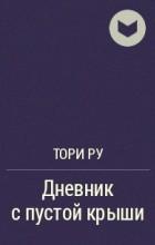 Тори Ру - Дневник с пустой крыши