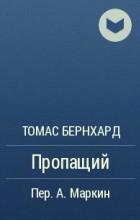 Томас Бернхард - Пропащий