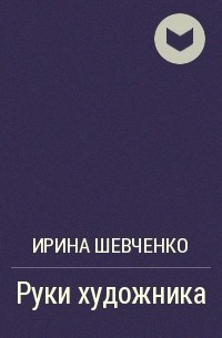 Ирина Шевченко - Руки художника