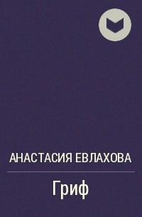 Евлахова Анастасия - Гриф