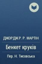 Джордж Р. Р. Мартін - Бенкет круків