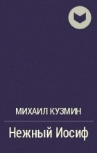 Михаил Кузмин - Нежный Иосиф