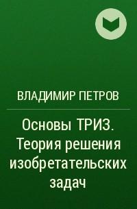 Владимир Петров - Основы ТРИЗ. Теория решения изобретательских задач
