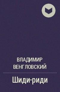 Владимир Венгловский - Шиди-риди