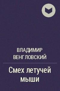 Владимир Венгловский - Смех летучей мыши