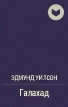 Эдмунд Уилсон - Галахад