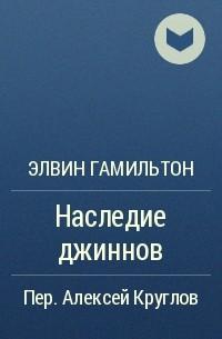 Элвин Гамильтон - Наследие джиннов