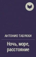 Антонио Табукки - Ночь, море, расстояние