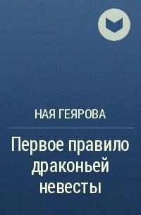 Ная Геярова - Первое правило драконьей невесты