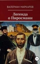 Валериан Маркаров - Легенда о Пиросмани