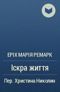 Еріх Марія Ремарк - Іскра життя