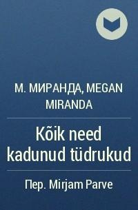 Megan Miranda - Kõik need kadunud tüdrukud