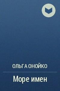 Ольга Онойко - Море имен