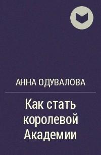 Анна Одувалова - Как стать королевой Академии