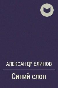 Александр Блинов - Синий слон