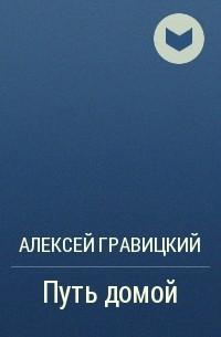Алексей Гравицкий - Путь домой