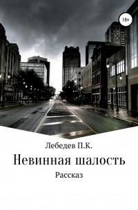 Павел Константинович Лебедев - Невинная шалость