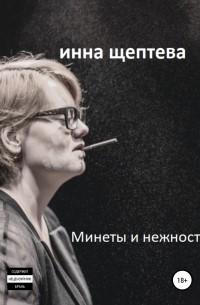 Инна Эдуардовна Щептева - Минеты и нежность
