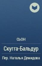 Сьёун - Скугга-Бальдур