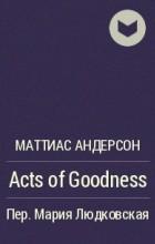 Маттиас Андерсон - Acts of Goodness
