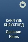 Карл Уве Кнаусгорд - Дневник. Июль