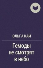 Ольга Кай - Гемоды не смотрят в небо