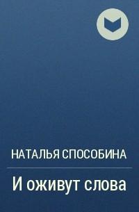 Наталья Способина - И оживут слова