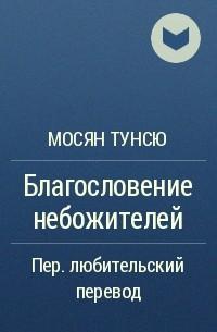 Мосян Тунсю - Благословение небожителей