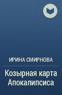 Ирина Смирнова - Козырная карта Апокалипсиса