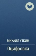 Михаил Уткин - Оцифровка