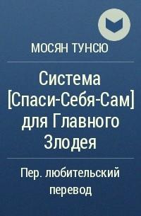 Мосян Тунсю - Система [Спаси-Себя-Сам] для Главного Злодея