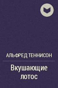 Альфред Теннисон - Вкушающие лотос