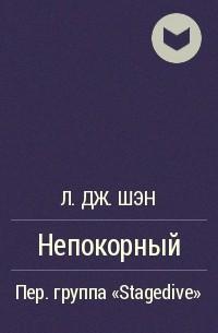 Л. Дж. Шэн - Непокорный