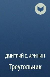 Дмитрий Е. Аринин - Треугольник