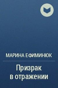 Марина Ефиминюк - Призрак в отражении
