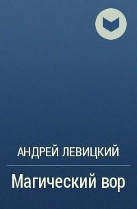 Андрей Левицкий - Магический вор