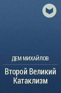 Дем Михайлов - ГКР-3: Второй Великий Катаклизм