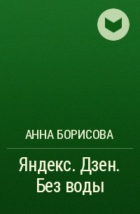 Анна Борисова - Яндекс. Дзен. Безводы